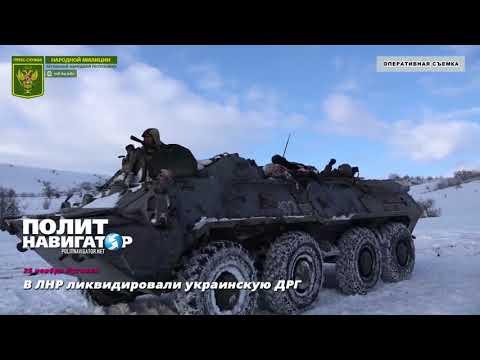В ЛНР ликвидировали украинскую ДРГ