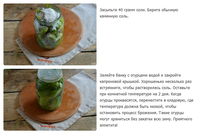 Рецепт засолки огурцов с сахаром