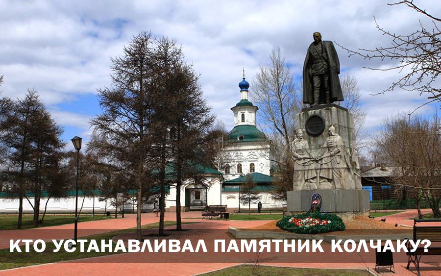 Кто установил памятник Колчаку в Иркутске?