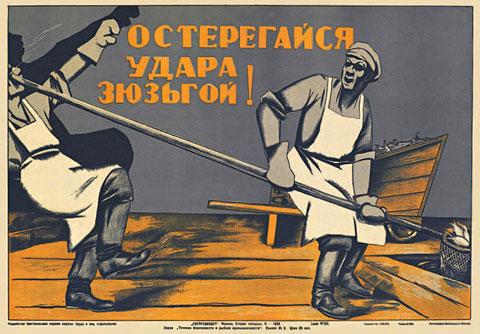 Советские плакаты по технике…