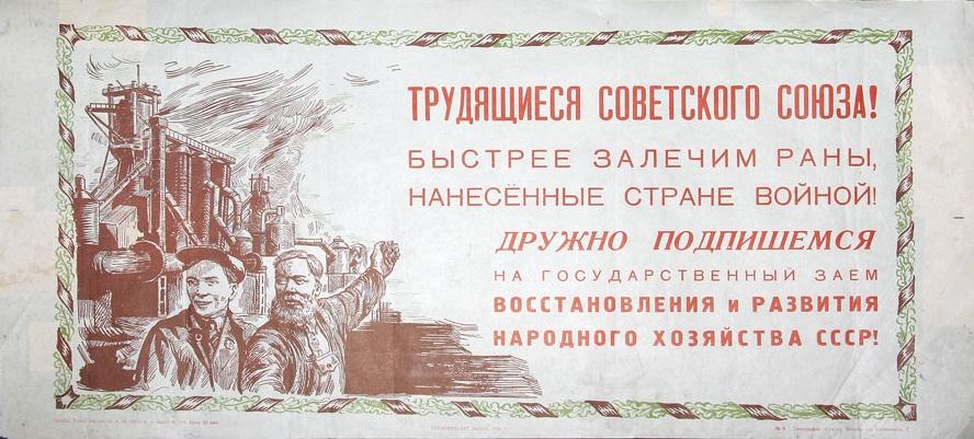 Про облигации госзайма при Сталине