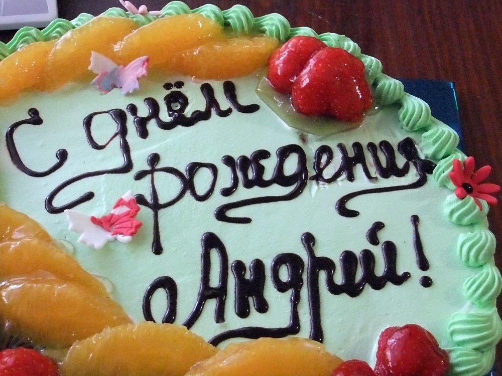Поздравления друга андрея с днем рождения
