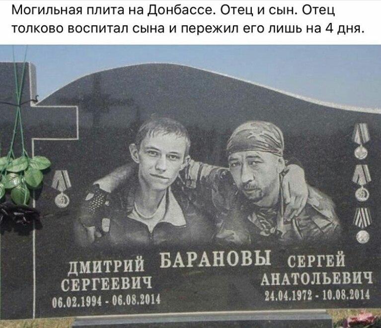 Отец и сын. Донбасс