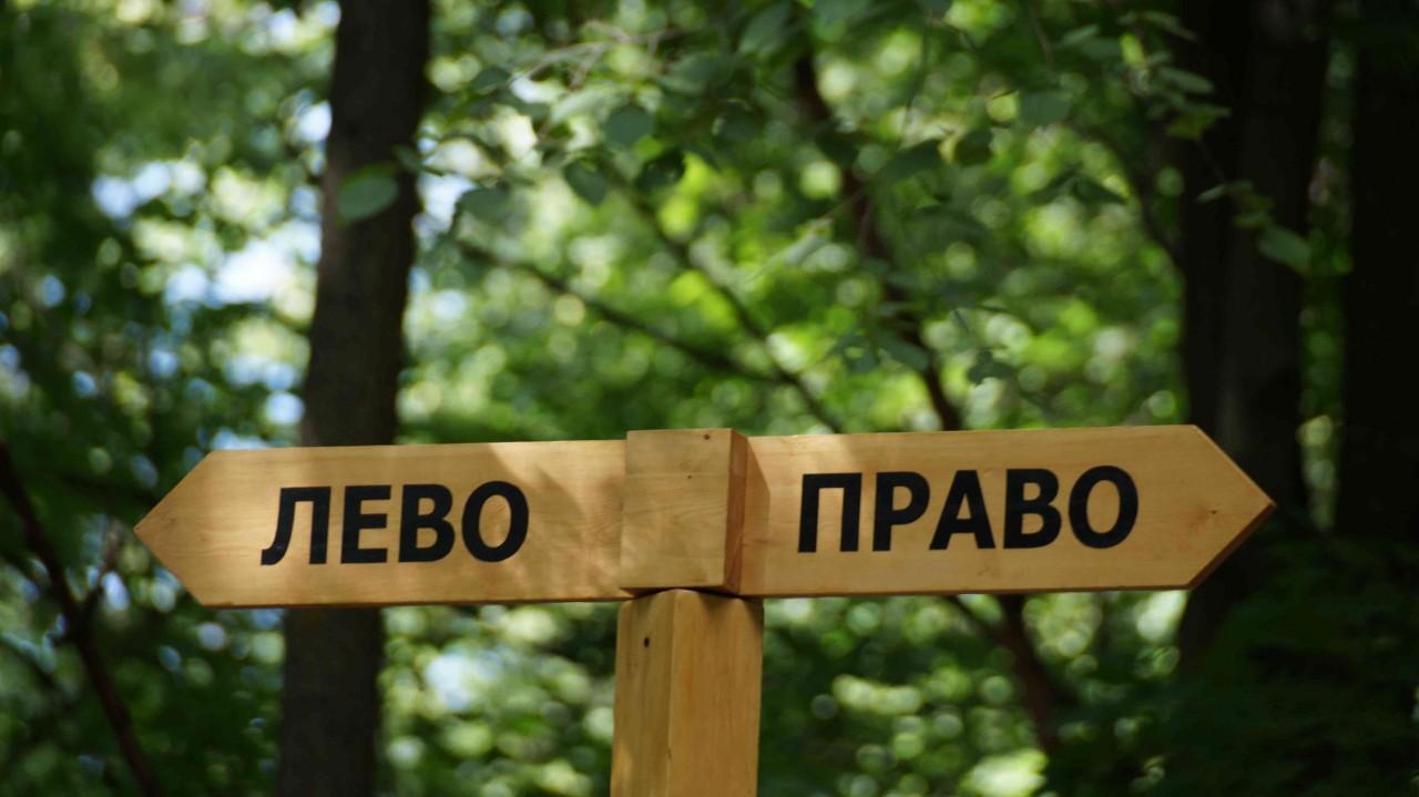 ФАКТЫ | Идём налево!