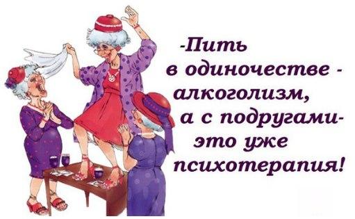 ПИТЬ В ОДИНОЧЕСТВЕ - ЭТО АЛКОГОЛИЗМ....УЛЫБНЕМСЯ)))
