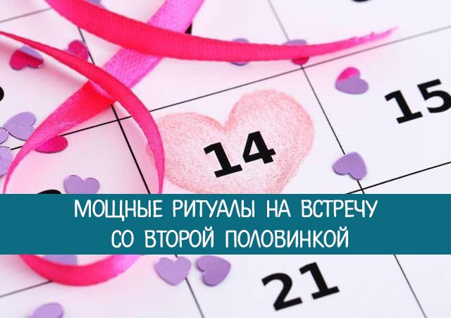 Любовная магия 14 февраля в День святого Валентина: мощные ритуалы на встречу со второй половинкой
