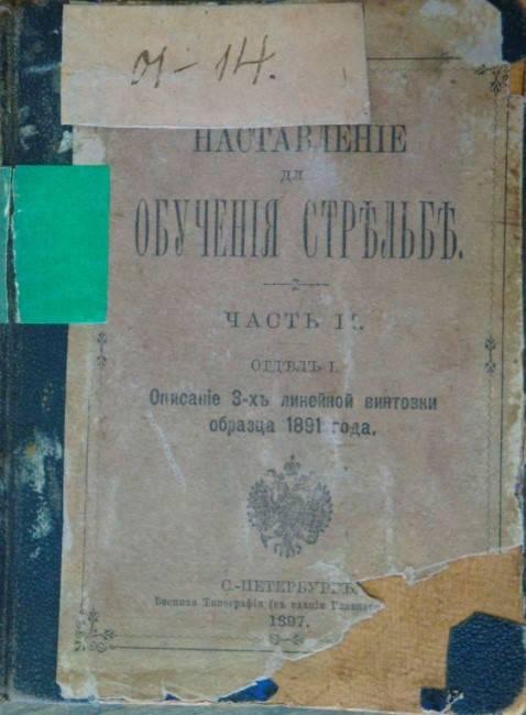 Ровесница германского «маузера» - российская винтовка 1891 года. Вопросы и ответы. Почему же ее пристреливали со штыком? (Глава первая)