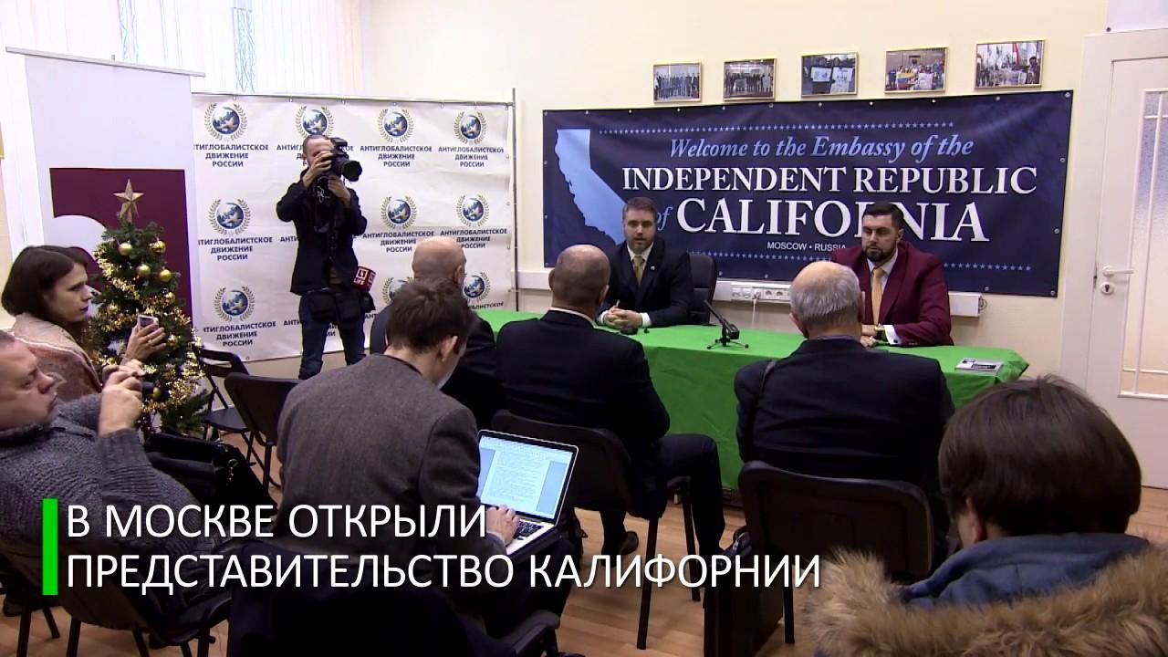 В Москве появилось первое в мире представительство Калифорнии
