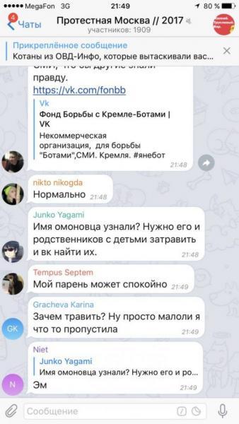 """За гранью : За гранью просто. """"Дети Навального"""" решили затравить семью омоновца и готовить """"коктейли Молотова"""" к 2 апреля"""