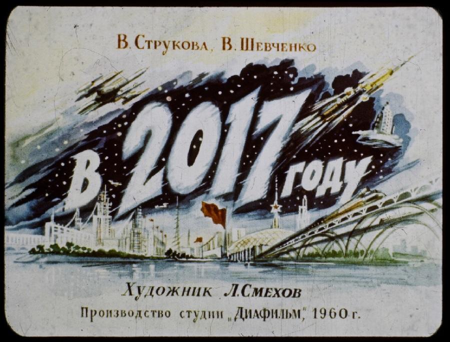 Угадать будущее: вот как представляли 2017 год в советском диафильме 1960 года