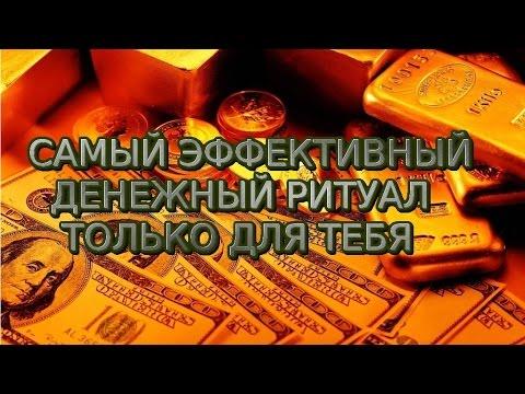 Мощный ритуал на деньги!!!! Сегодня, не пропусти!!!