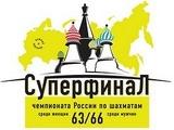 Суперфиналы Чемпионатов России по шахматам. Нижний Новгород 2013