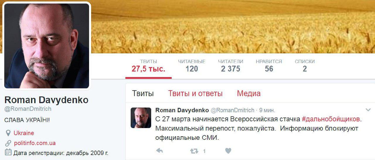 Всероссийская стачка дальнобойщиков 27 марта 2017
