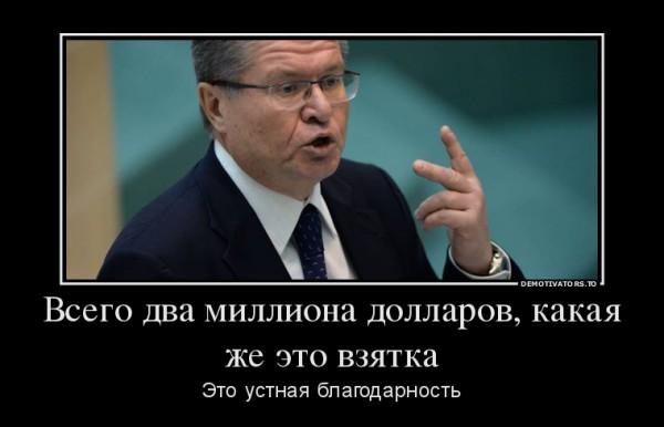 Улюкаев угрожал «Роснефти» через президента госбанка и требовал 40 миллионов долларов