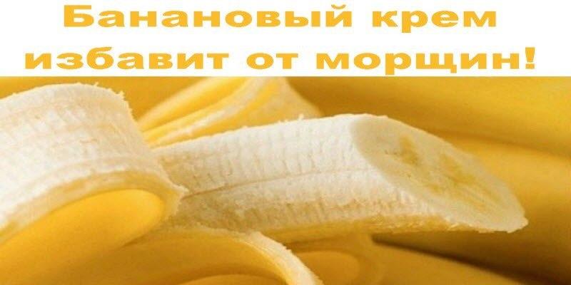 Банановый крем избавит от морщин! 4 лучших рецепта.