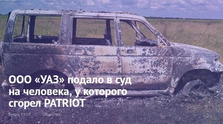 ООО «УАЗ» подало в суд на человека, у которого сгорел PATRIOT