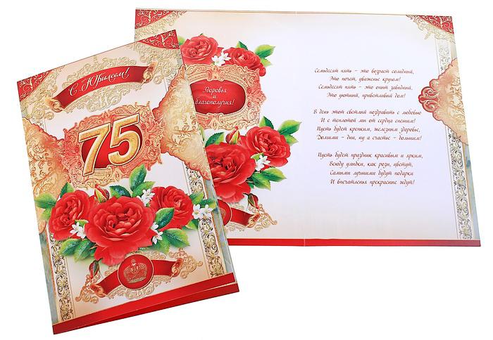 Поздравления с днем рождения женщине 75 летием прикольные