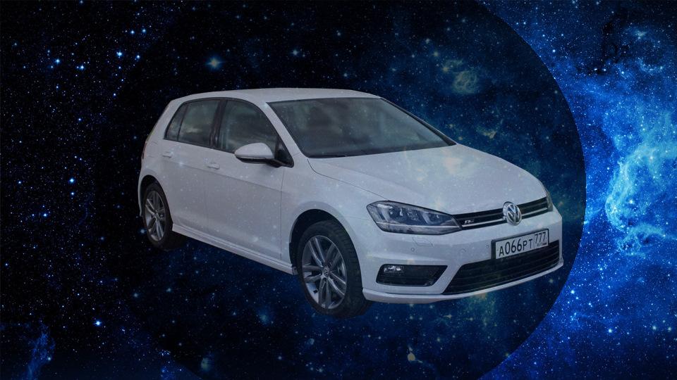Зачем нужны другие машины, если есть Volkswagen Golf?