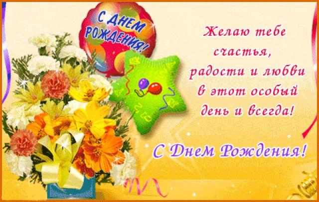 Поздравление легенда с днем рождения
