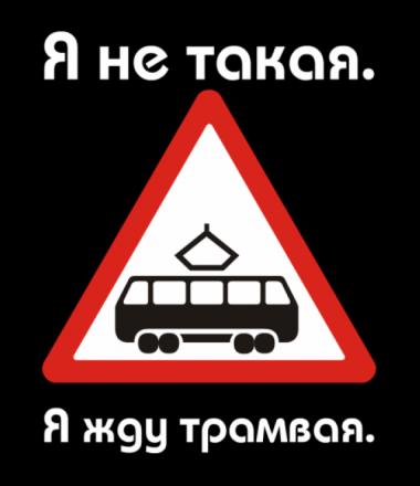Я не такая,  я жду трамвая и…