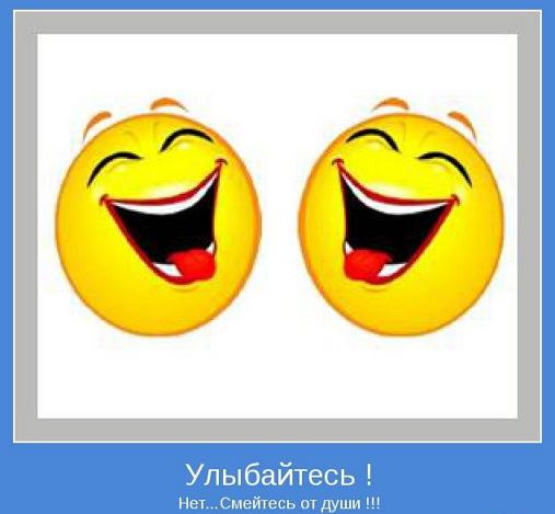 Анекдот про смех и улыбку