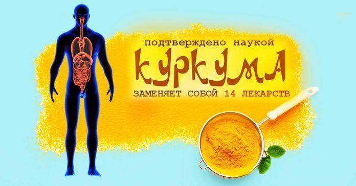 Щепотка куркумы вылечит многие болезни лучше официальных лекарств!