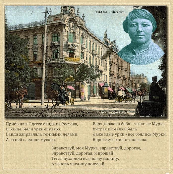 Маруся Климова - Легендарная «Мурка»: кем она была