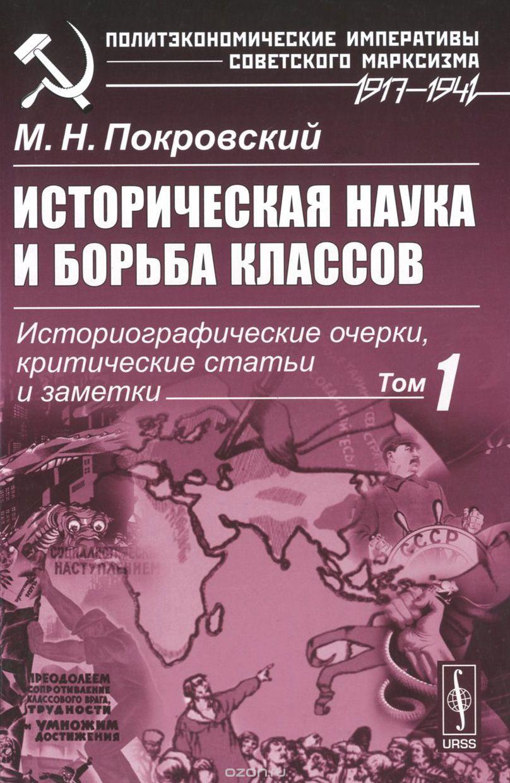 Почему советская историография стала родной сестрой политической проститутки