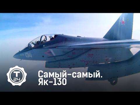 Як-130   Самый-самый   Т24