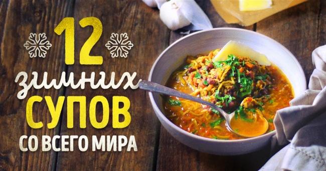 5 самых знаменитых зимних супов