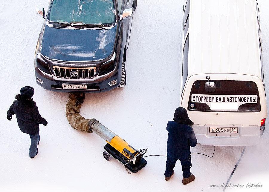 Наверное, самый легкий способ завести машину в любой мороз