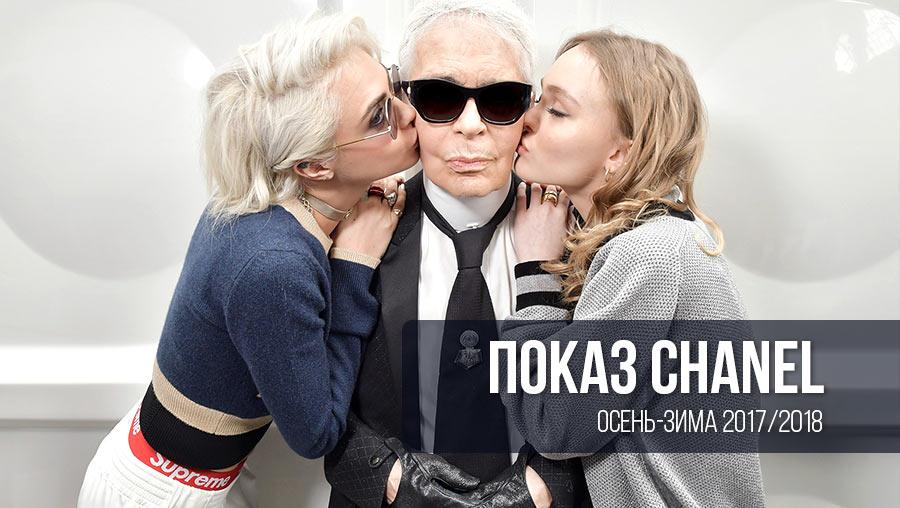 Модные тенденции: коллекция Chanel осень-зима 2017-2018