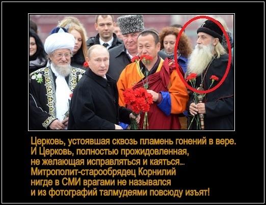 Путин готовит реформу церкви?! Дай то Бог!