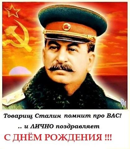 Открытка с днем рождения сталина