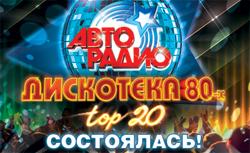 """""""Дискотека 80-х: Top 20"""" (2013). Лучшие выступления"""