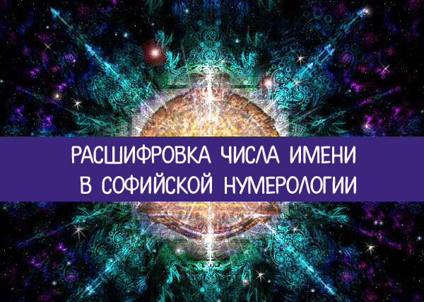 Расшифровка числа имени в софийской нумерологии
