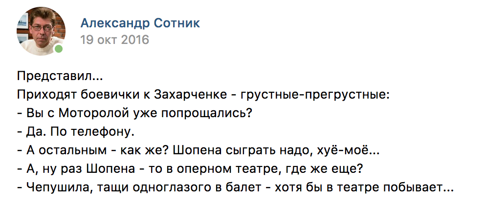 Про уродов и людей: Саша Сотник и его испражнение в сторону Михаила Задорнова