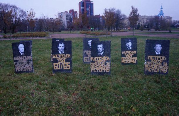 В Санкт-Петербурге «похорони…