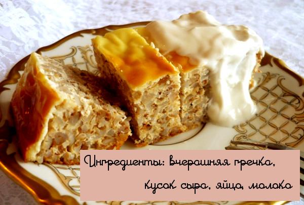 10 восхитительных блюд из объедков - экономия 100%