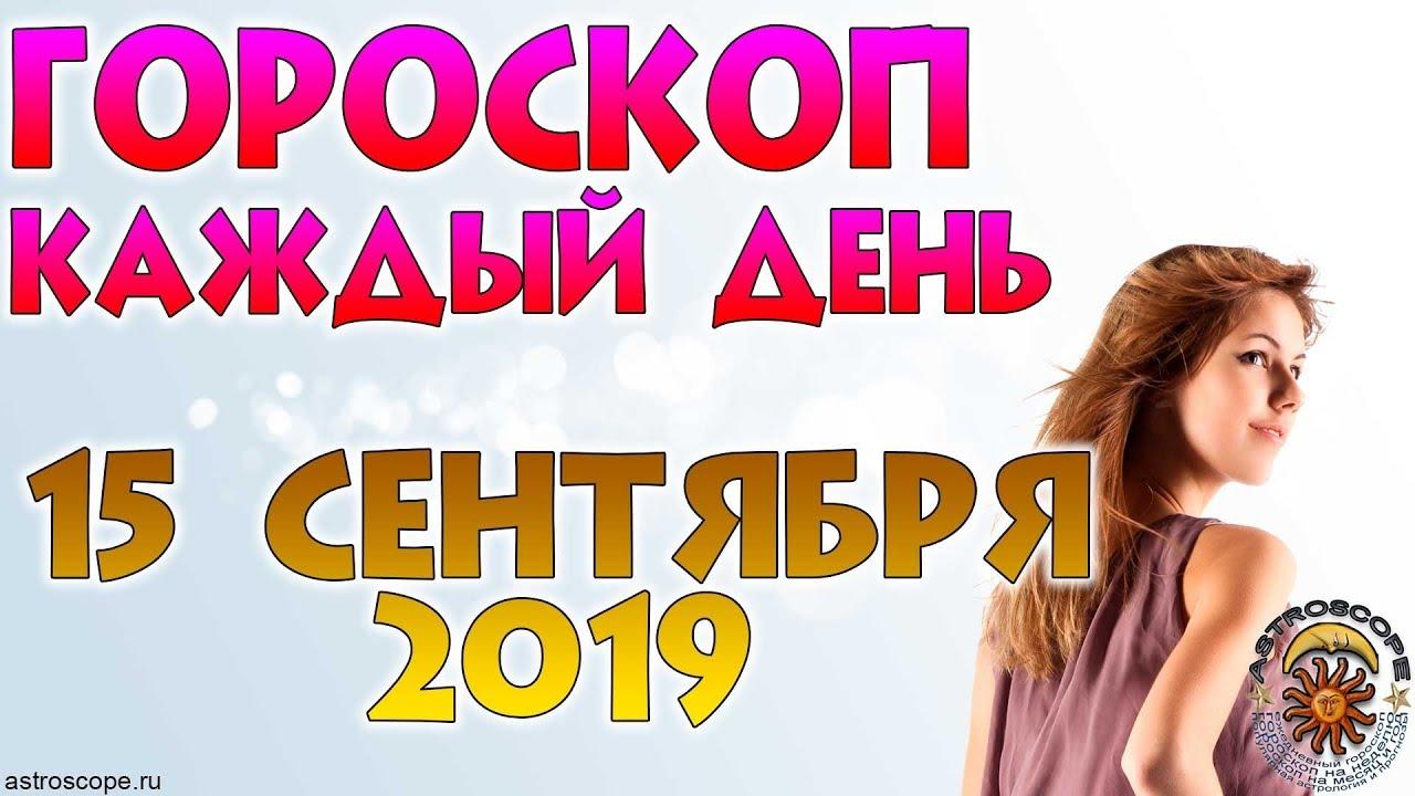 Гороскоп на 15 сентября 2019