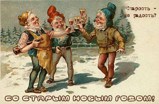 Старый Новый год: традиции празднования