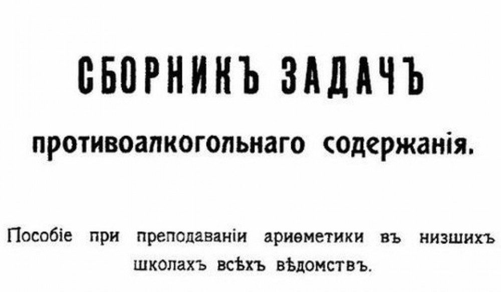 1916 год. О школьном алкоголизме