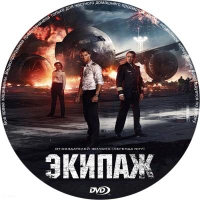 """Экипаж"" 2015."