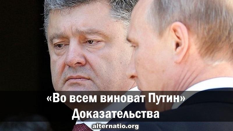 «Во всем виноват Путин». Док…