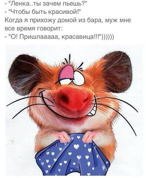 Ленка, зачем ты пьешь?... Улыбнемся)))