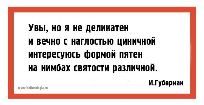 25 хлёстких «гариков» одного из самых ярких поэтов-сатириков современности Игоря Губармана