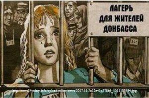 Деоккупация Донбасса – признай себя коллаборационистом