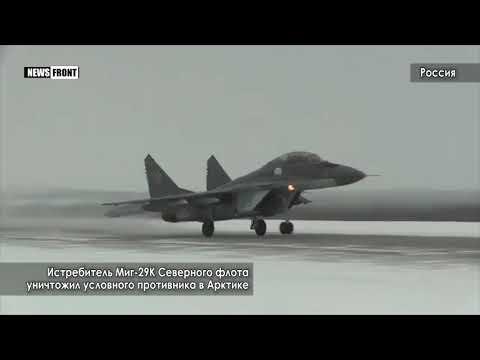 Истребитель Миг-29К Северного флота уничтожил условного противника в Арктике