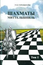 «Шахматы. Миттельшпиль». Том первый