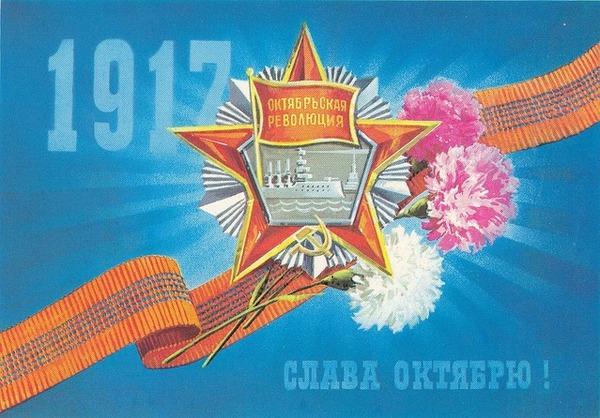День 7 ноября в Советском Союзе
